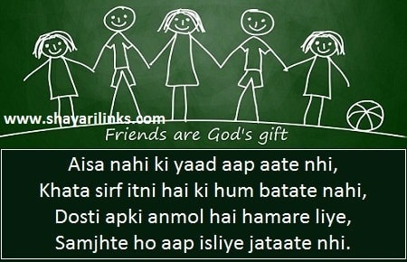 What are the best shayaris for school friends? - Quora
