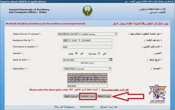 How to check the UAE visa status - Quora
