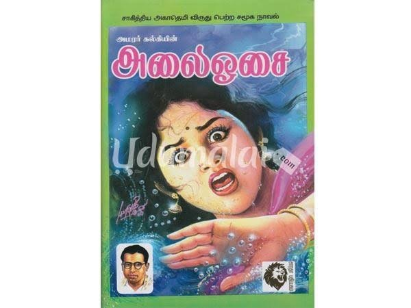What is the most interesting Tamil novel you ever read? - Quora