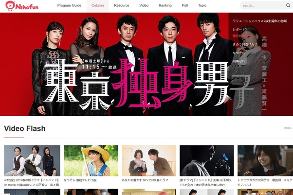 What are some websites or apps to watch Japanese dramas? - Quora
