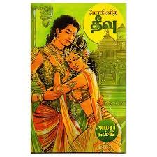 Kadal Pura Novel Pdf