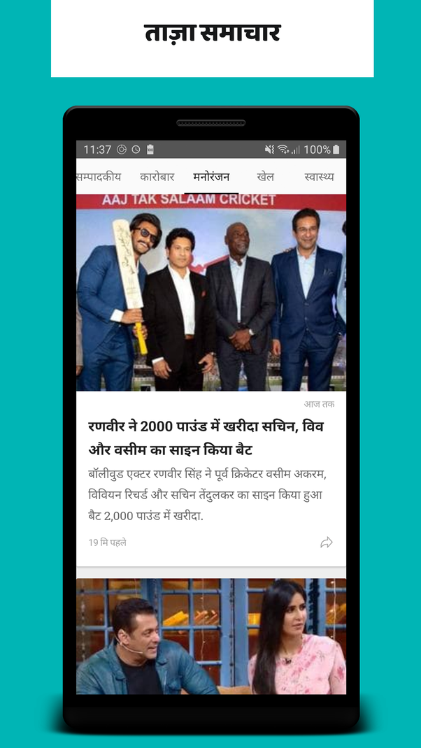Which is the best Hindi news app? - Quora
