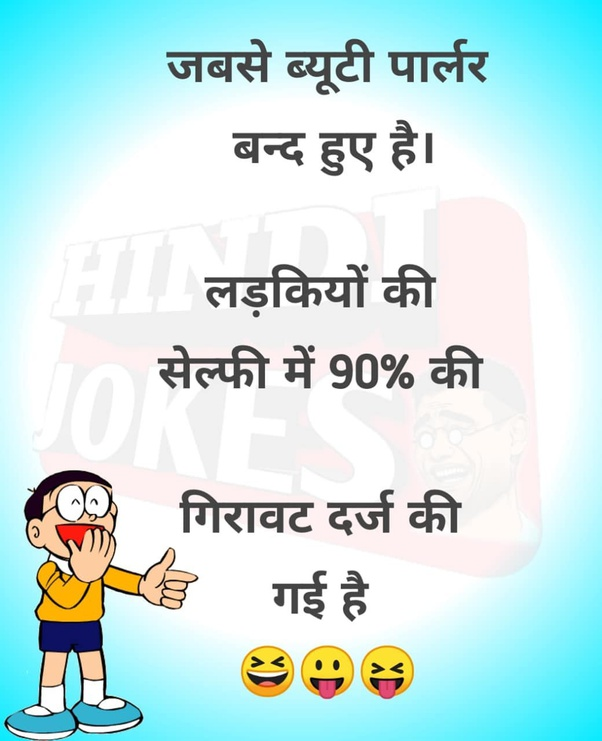 What Is The Best Website To Read Hindi Jokes 2020 Quora