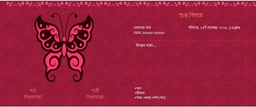 What is the significance of butterflies at bengali weddings quora a very ordinary and usual format of bengali wedding invitation card image source stopboris Choice Image