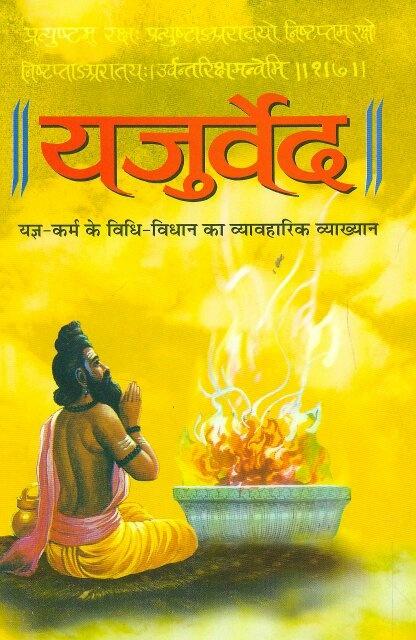 Atharva Veda Book