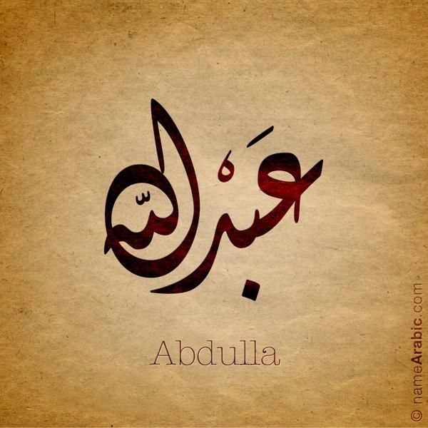 How do Arabic names work? - Quora