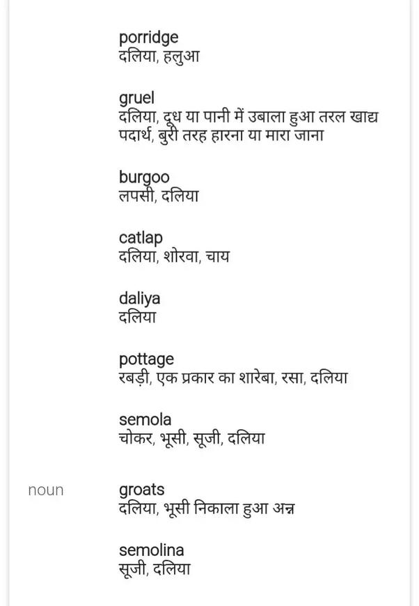 Is in what english called daliya Dalia Recipe