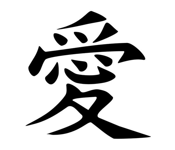 Is Learning Japanese Kanji At The Same Time As Chinese A Good Idea