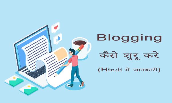 पैसे कमाने के लिए ब्लॉगिंग या मोबाइल एप्लीकेशन में से कौन सा प्लेटफार्म बेहतर है? - Quora