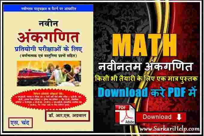 Verbal and nonverbal ebook agarwal download r.s