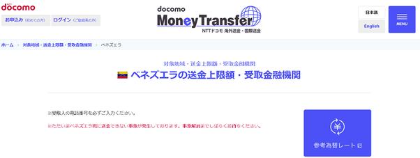 ドコモ 海外 送金