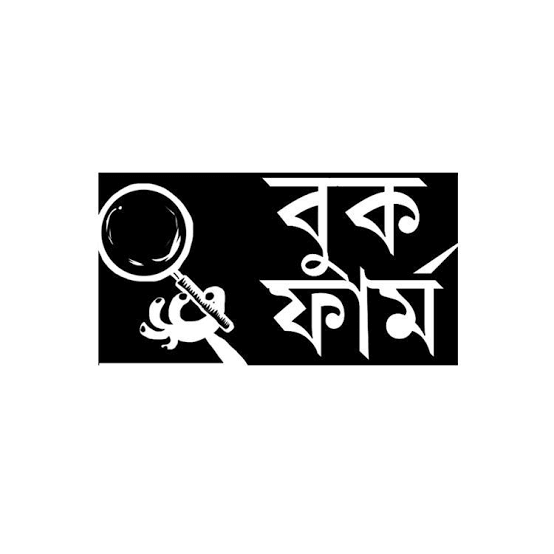 Which are some of the top Bengali language publishers? - Quora