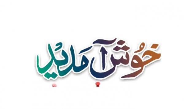 Image result for welcome in urdu