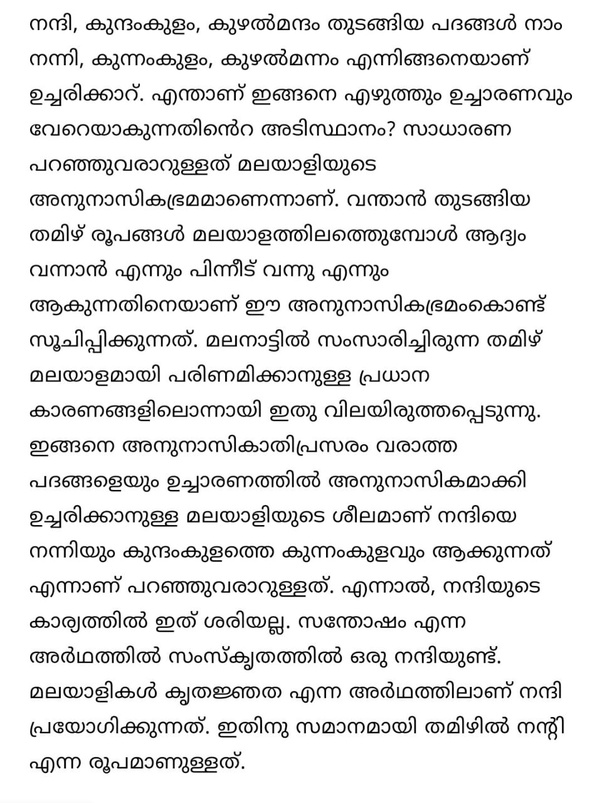 How to say 'thank you' in Malayalam - Quora