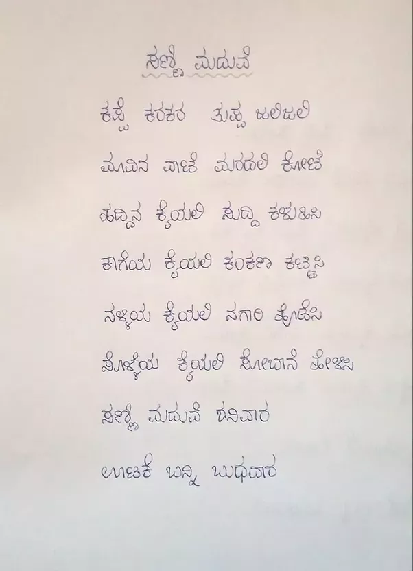 Love failure images with quotes in kannada kannada love poem letters docoments ojazlink altavistaventures Images