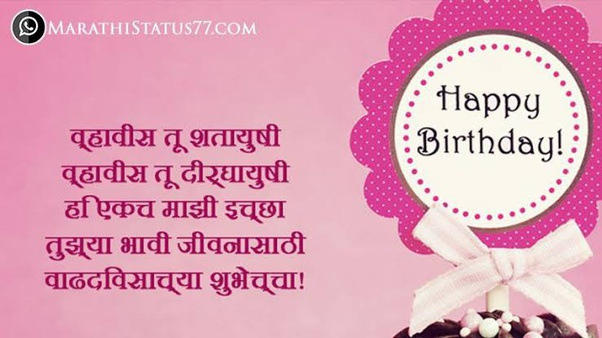 What are the crazy birthday wishes for girls in Marathi? - Quora