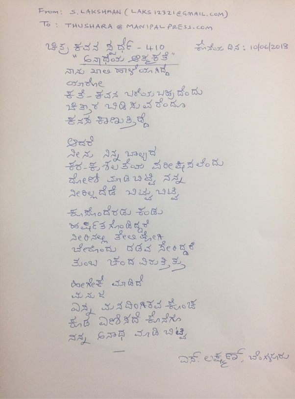 What does your Kannada handwriting look like? - Quora