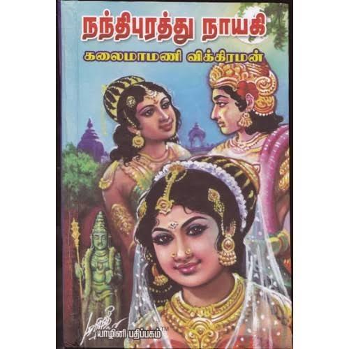 Raja Muthirai Book
