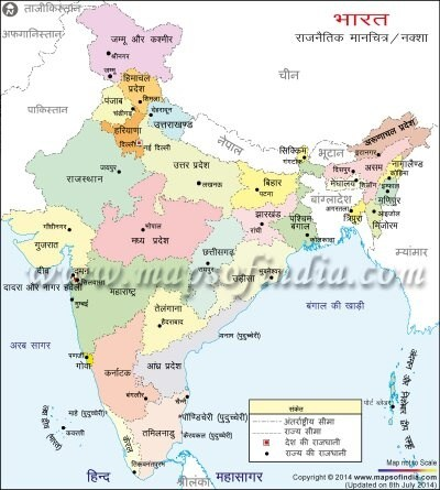 Why Does Modi Refer To Kerala As Keral Does He Know The States - 7 mahasagar name in hindi
