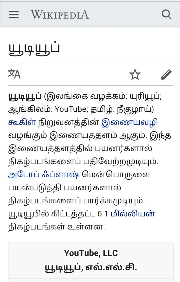 What is the Tamil word for YouTube? - Quora