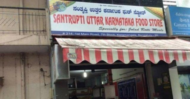 Where can I find North Karnataka food in Bangalore? - Quora
