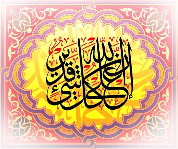 In Arabic, what does 'Inna allaha ala kulli shay'in qadir