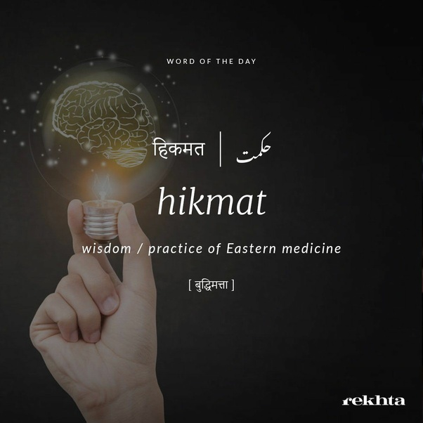 What are some of the beautiful words from the Urdu language? - Quora