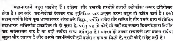 Is the Geeta Press Gorakhpur's edition of Mahabharata