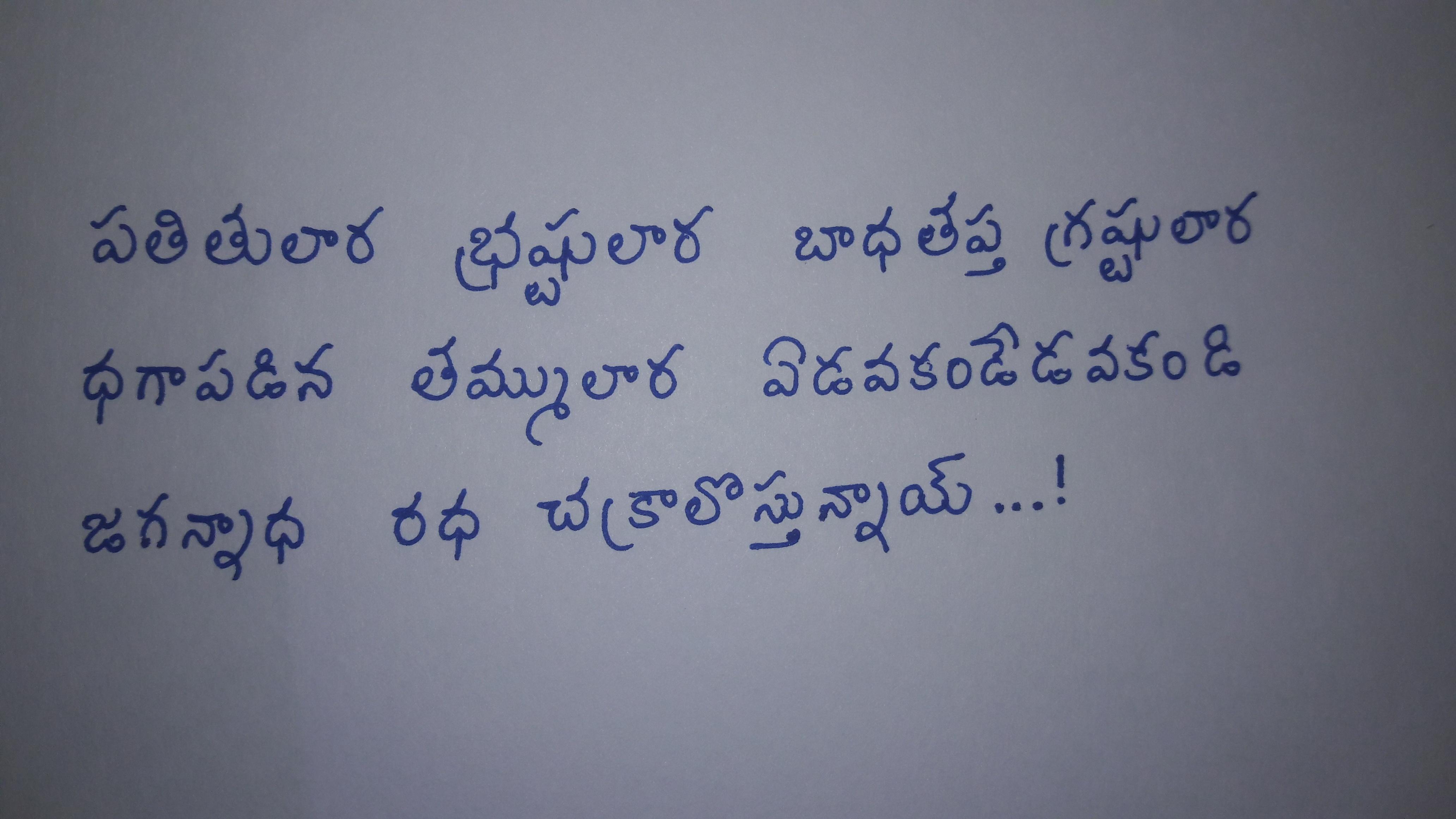 best love letters in telugu pdf telugu letter writing youtube