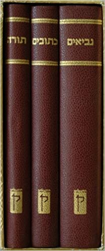 The Has Multiple Volumes 12 But Commentary On Various Items Inside Tanakh More
