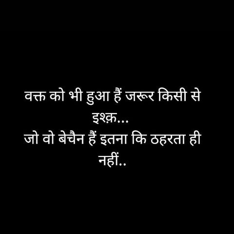 Beautiful poem in Hindi/ Urdu/ English for a broken heart or for a
