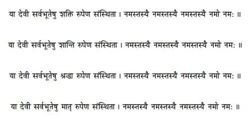 which are some sanskrit slokas on women empowerment quora