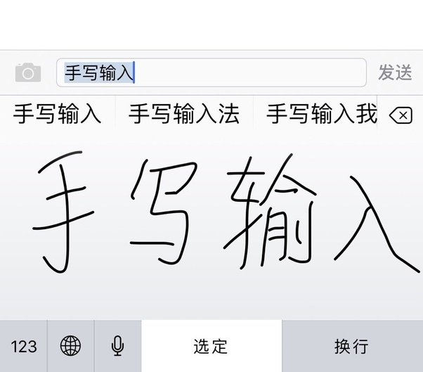 Do The People In China Text In English Or Chinese Characters Quora