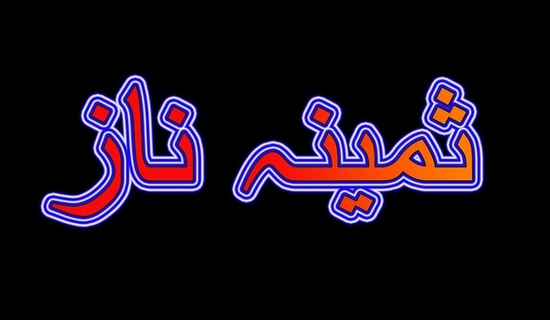 What are the differences between Nastaliq and Naskh? - Quora
