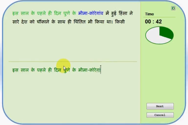 cpct hindi typing test software free download
