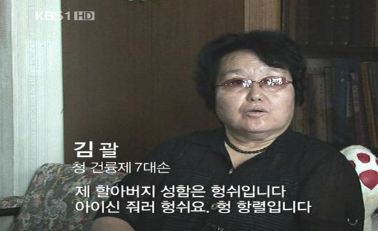 What makes Koreans want to link themselves to Manchurians