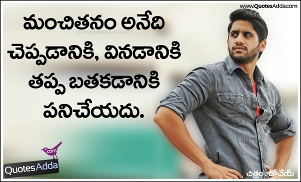 What Are The Best Telugu Movie Dialogues Quora
