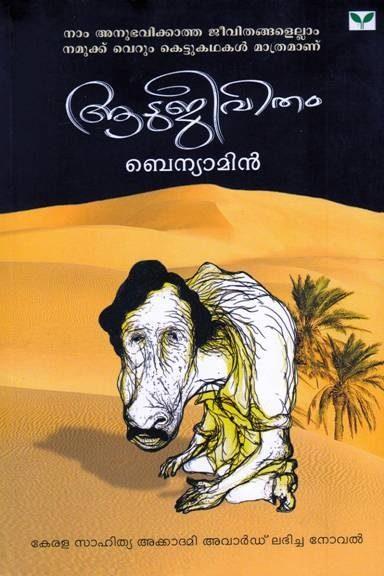 pathummayude aadu malayalam pdf free download