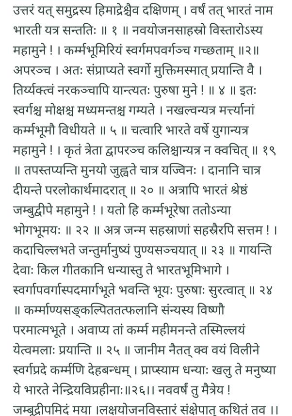 Are there any patriotism shloka in Sanskrit? - Quora