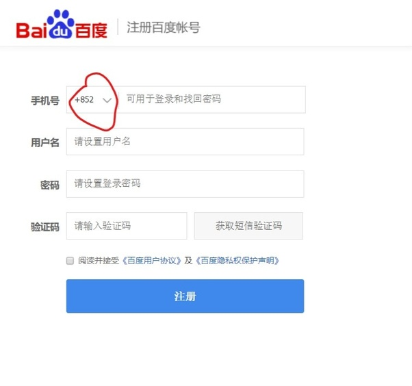Can a Hong Kong mobile SIM card number be used to verify China's