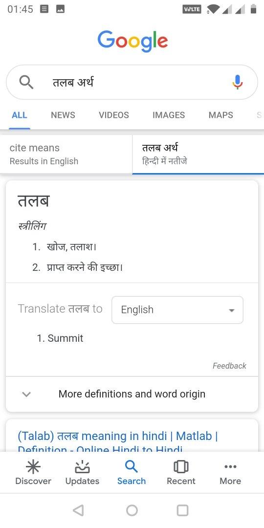 Hindi So Inaccurate On Google Translate