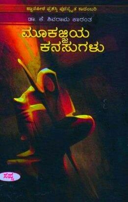 Famous Kannada Novels Pdf