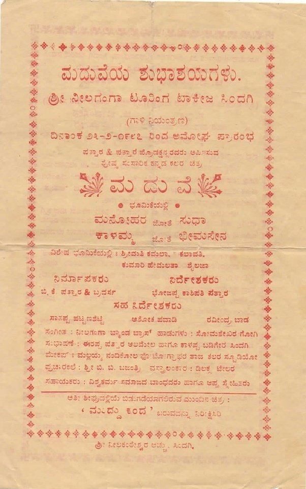 What are the best wedding invitation wordings in kannada quora i find the last sentence very funny it says stopboris Gallery