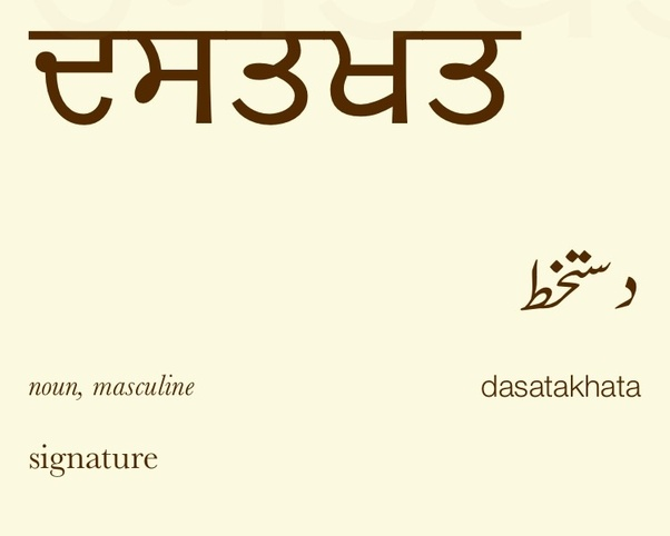 How to learn to write in Shahmukhi as a Punjabi - Quora