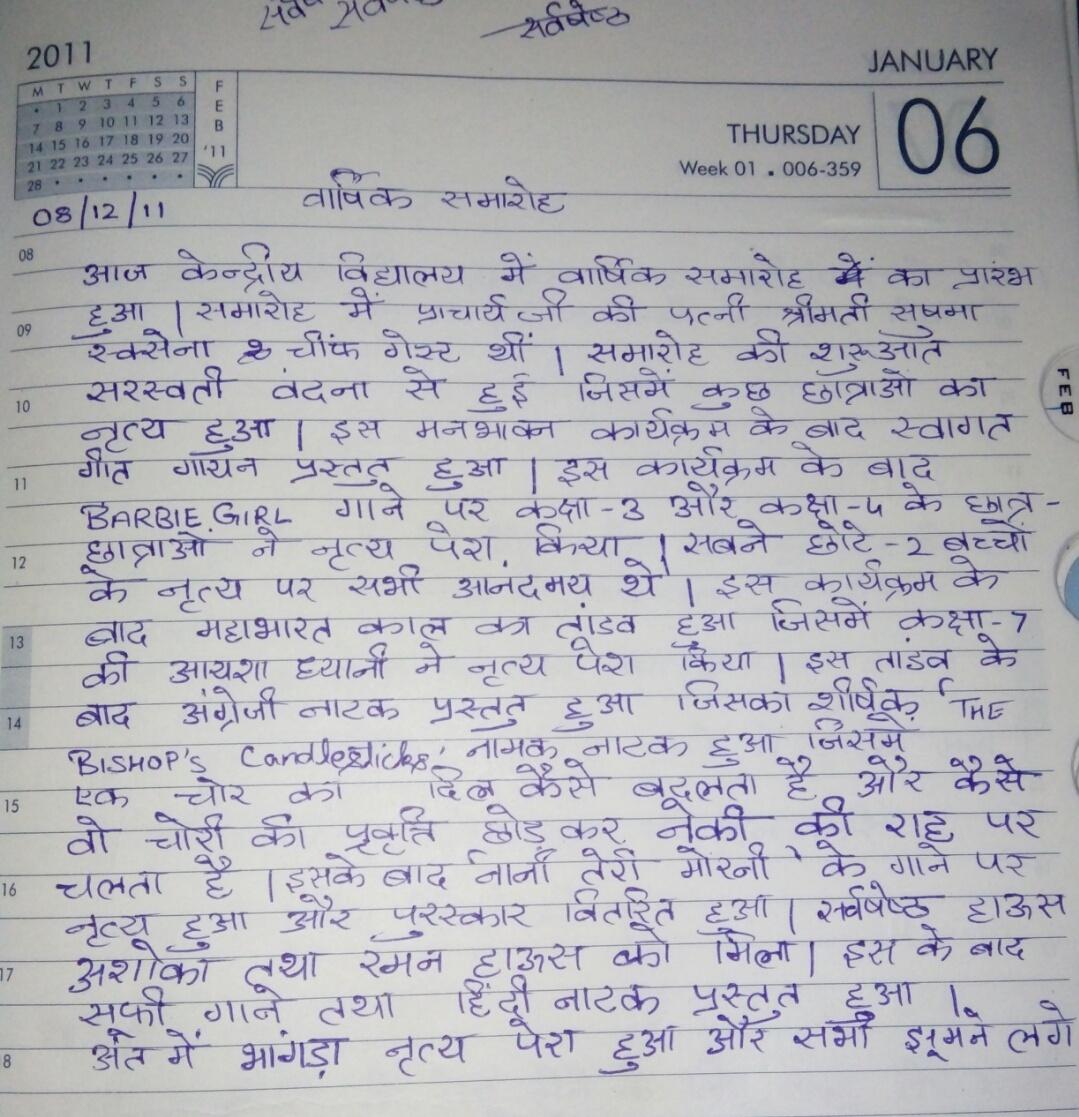 Is your Hindi handwriting good? - Quora