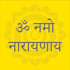 What does 'Om Namo Narayanaya' mean? - Quora