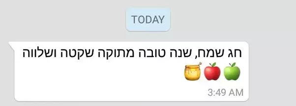 How should one wish their jewish friends a good rosh hashanah quora heres one i quite liked happy sweet quiet and peaceful new year with apples and honey emoji probably not needing any translation p m4hsunfo