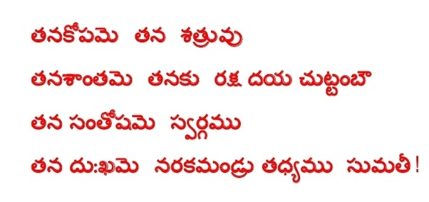 Why do you love Telugu? - Quora