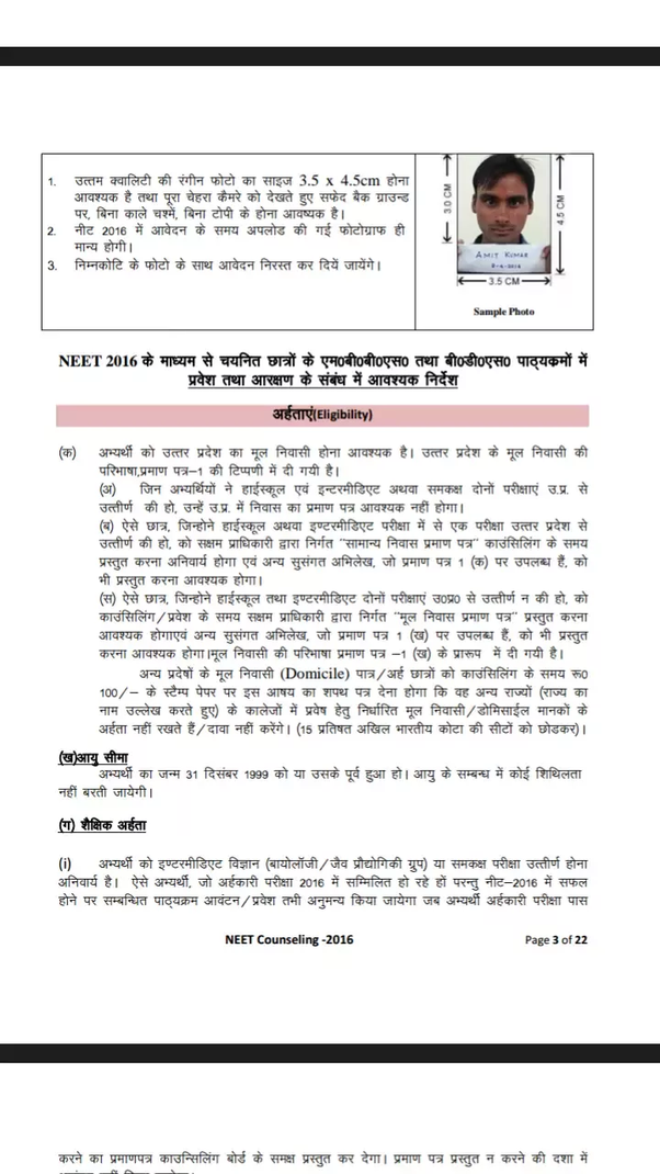 Do I Need To Have A Mool Niwas Praman Patra In Up Neet State