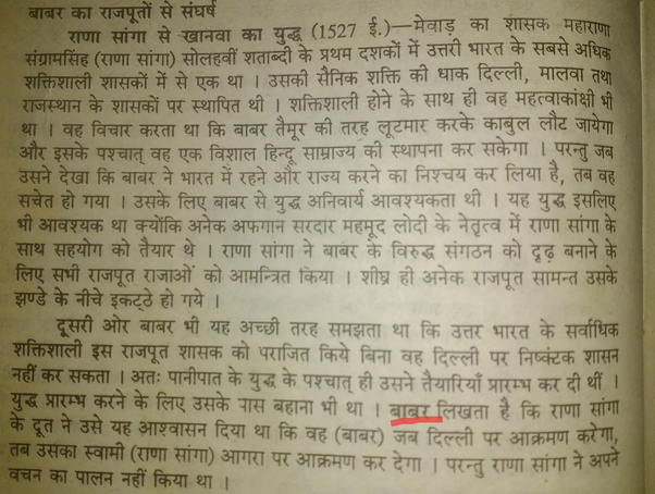 History Of Babur In Hindi The Best Picture History